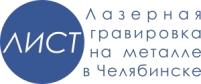 Лазерная гравировка на металле в Челябинске - ООО